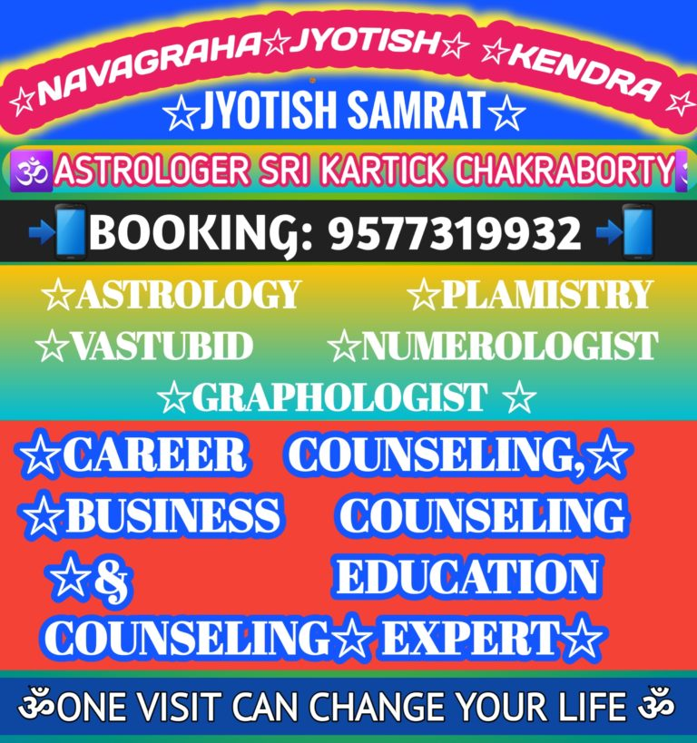 Astrologer in Guwahati List 2020 Updated