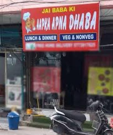 Aapka Apna Dhaba