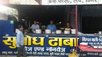 Subodh Dhaba